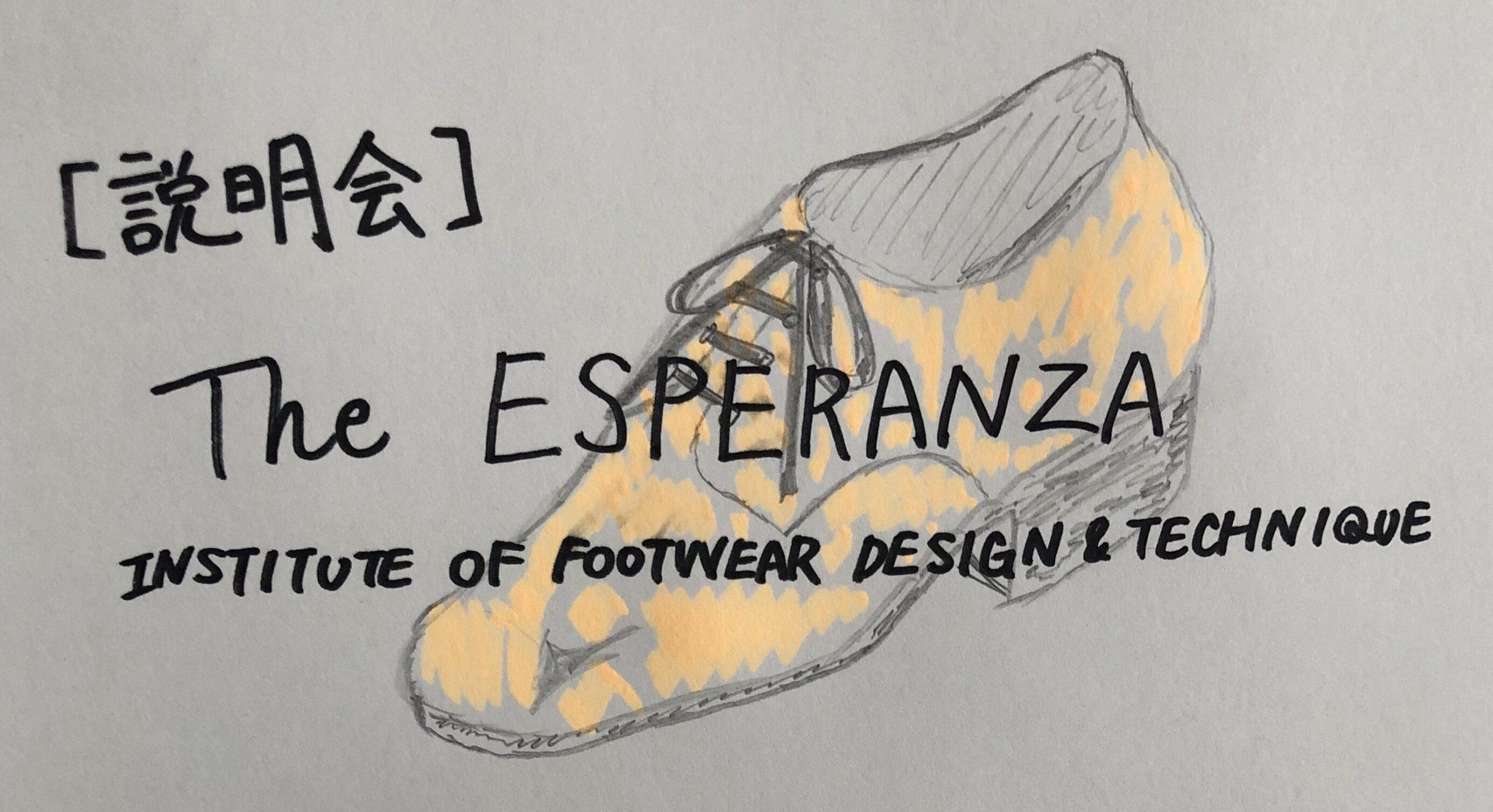 意味 エスペランサ